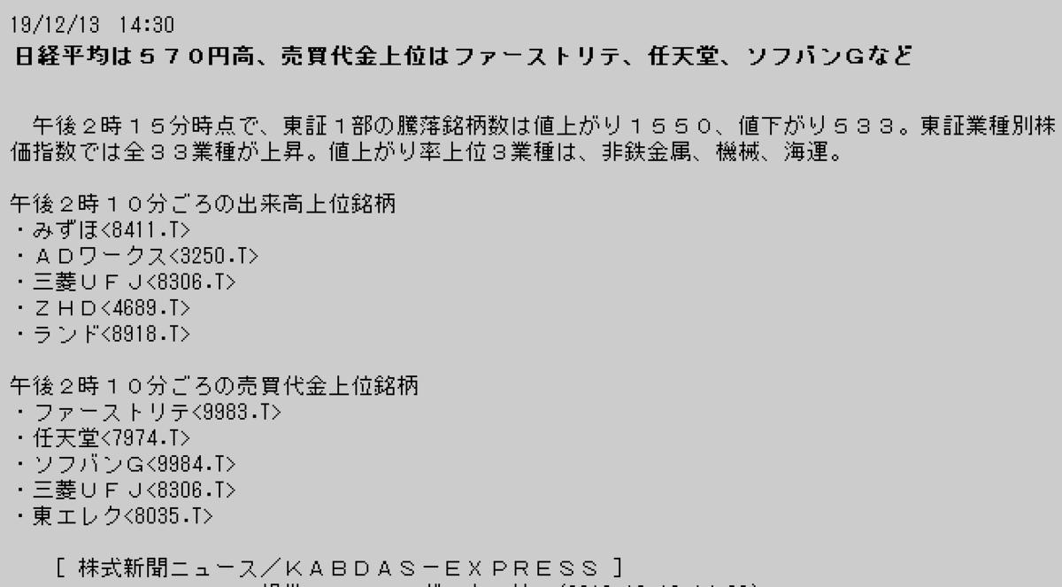 f:id:yoimonotachi:20191213144333p:plain