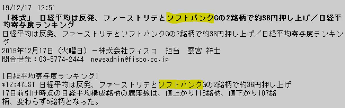 f:id:yoimonotachi:20191217142107p:plain