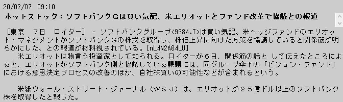 f:id:yoimonotachi:20200207091925p:plain