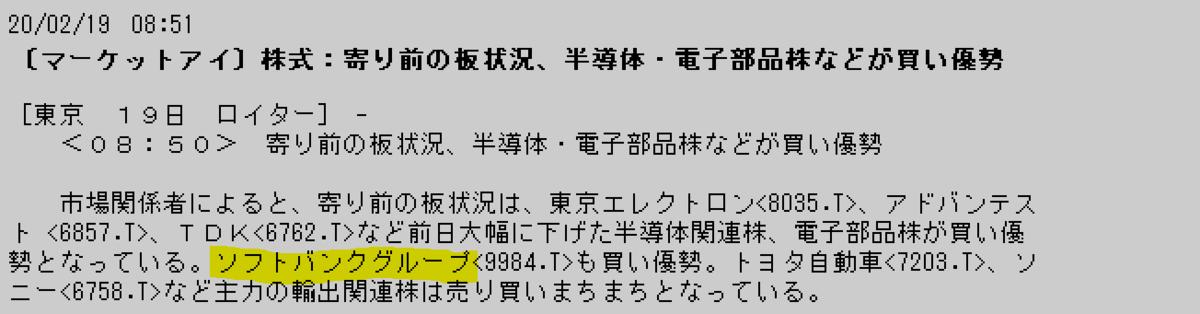 f:id:yoimonotachi:20200219090923p:plain