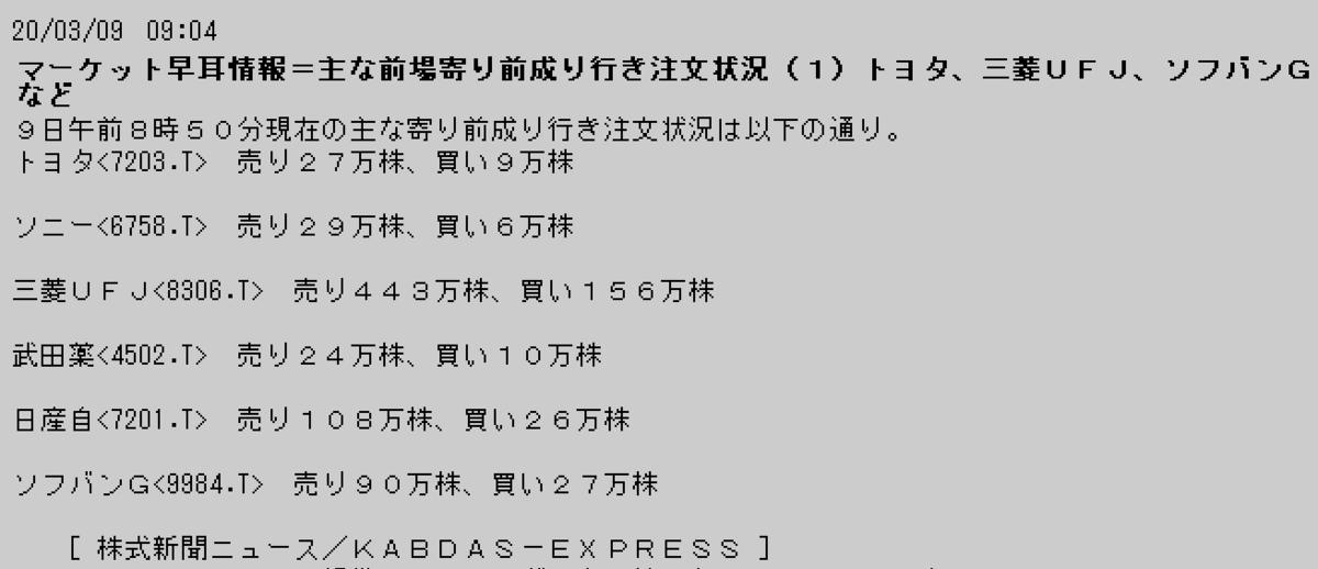 f:id:yoimonotachi:20200309092452p:plain
