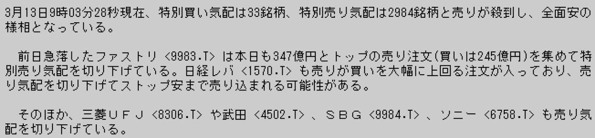 f:id:yoimonotachi:20200313091209p:plain