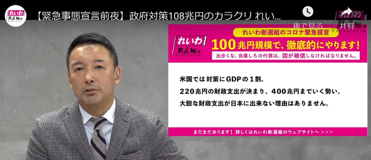 f:id:yoimonotachi:20200408101824p:plain
