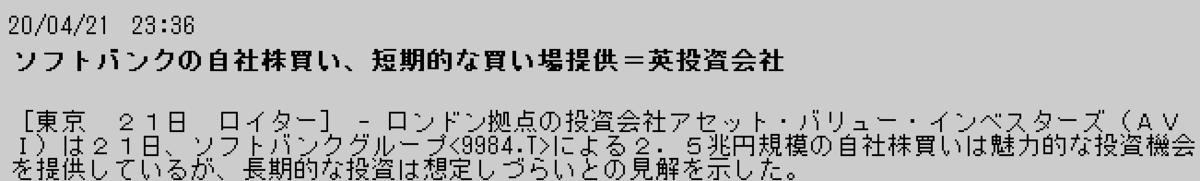 f:id:yoimonotachi:20200422090529p:plain