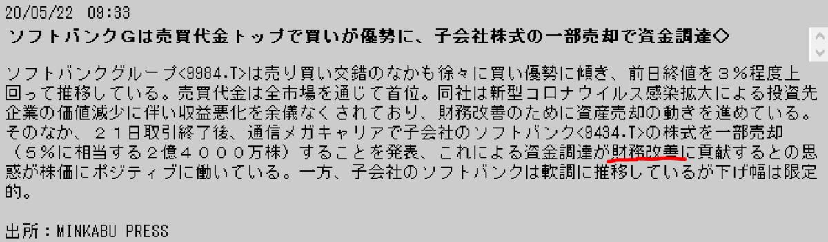 f:id:yoimonotachi:20200522093713p:plain