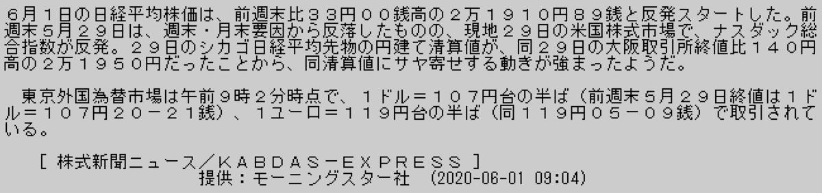f:id:yoimonotachi:20200601091726p:plain