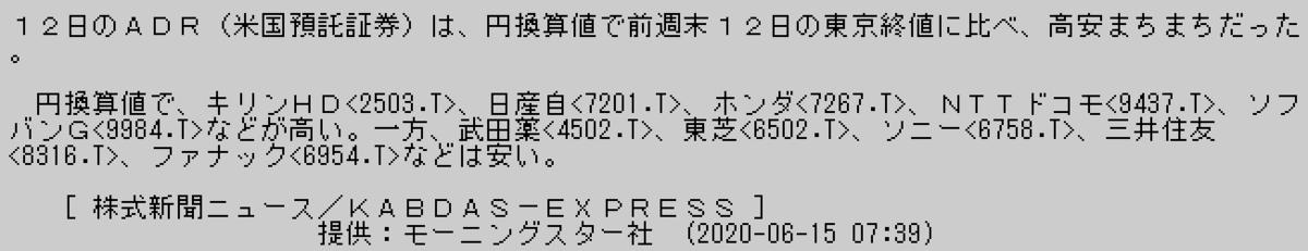 f:id:yoimonotachi:20200615085137p:plain