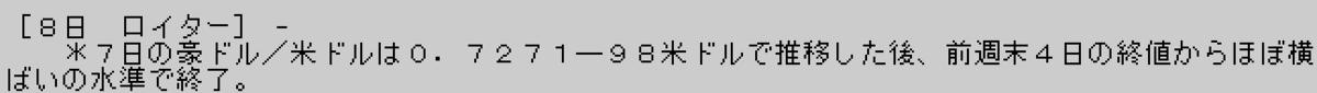 f:id:yoimonotachi:20200908090436p:plain