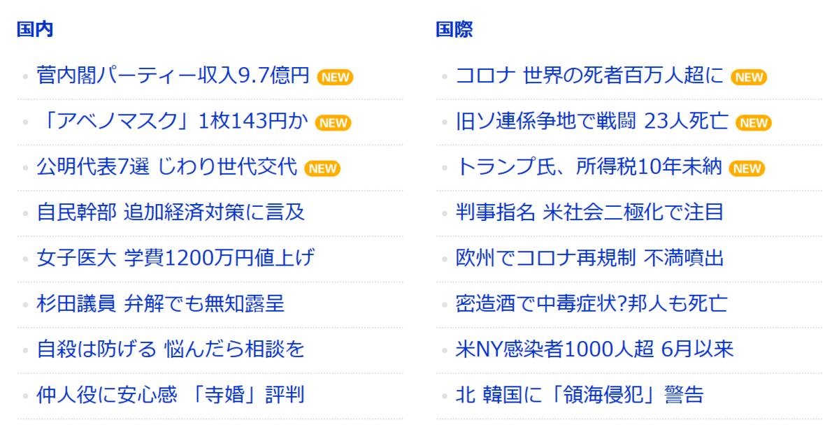 f:id:yoimonotachi:20200928100455p:plain