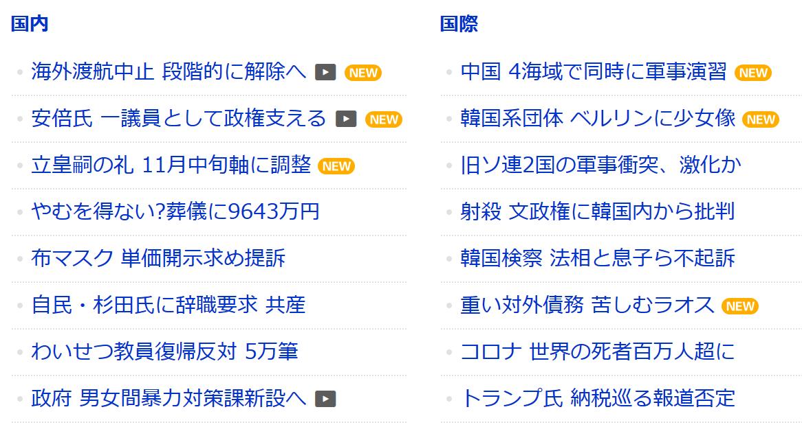 f:id:yoimonotachi:20200929083216p:plain