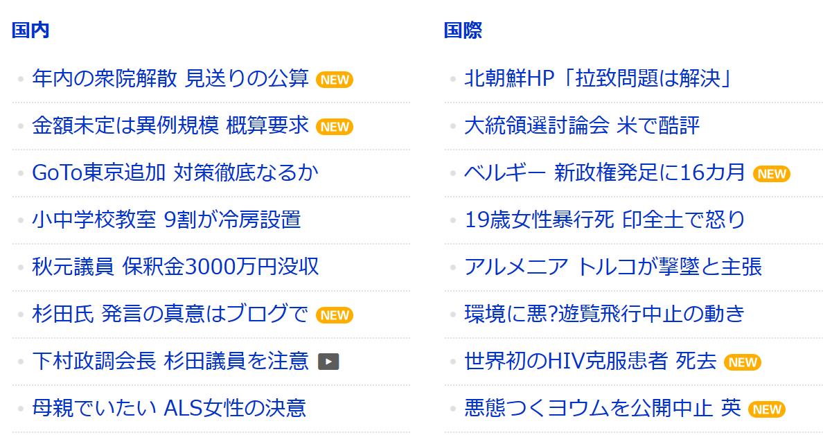 f:id:yoimonotachi:20201001085635p:plain