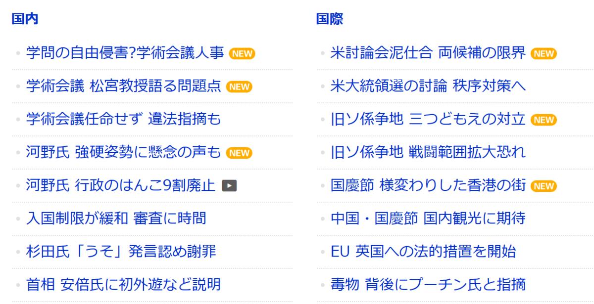 f:id:yoimonotachi:20201002083634p:plain