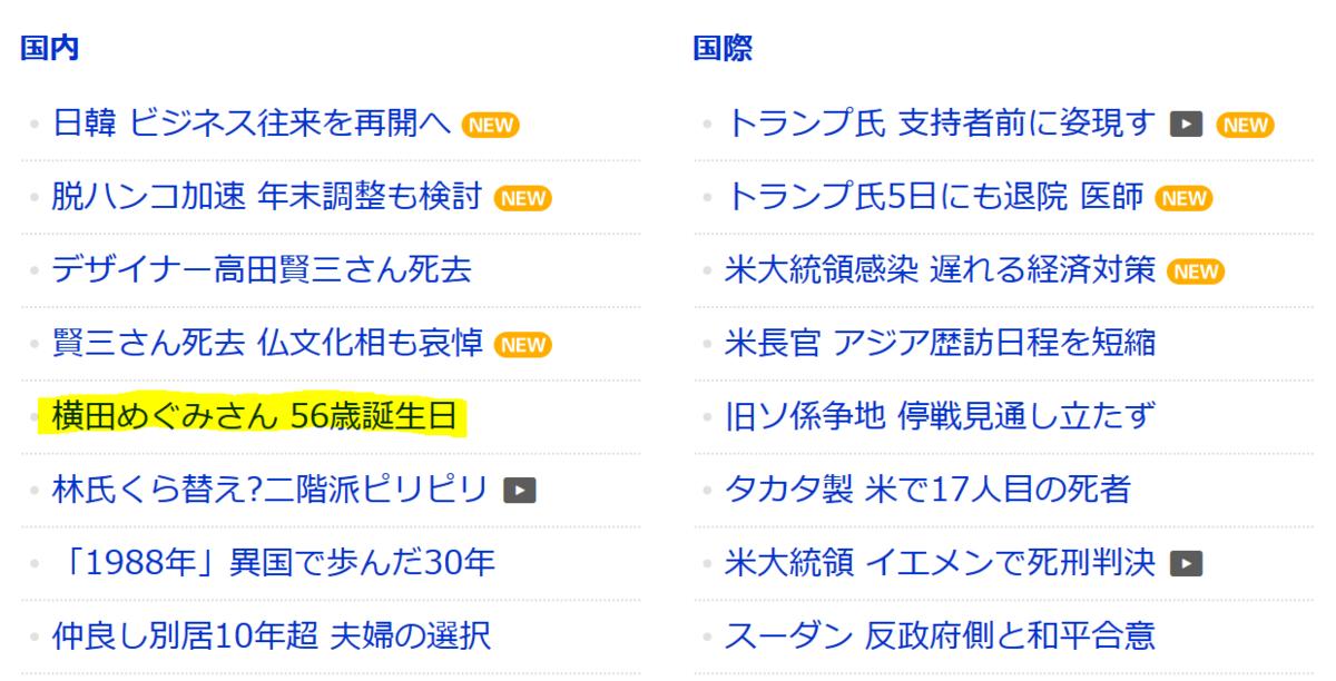 f:id:yoimonotachi:20201005083553p:plain