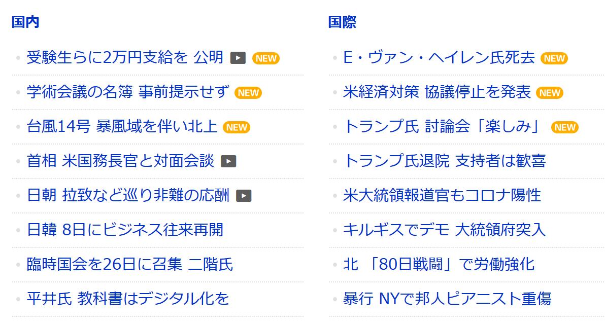 f:id:yoimonotachi:20201007083828p:plain