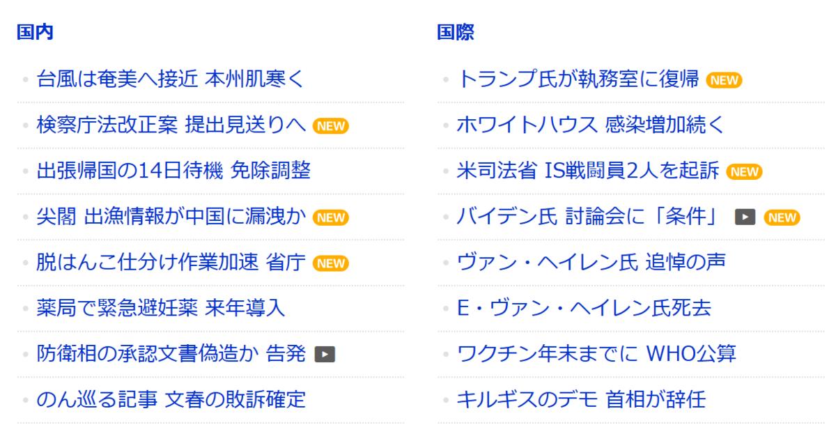 f:id:yoimonotachi:20201008083345p:plain