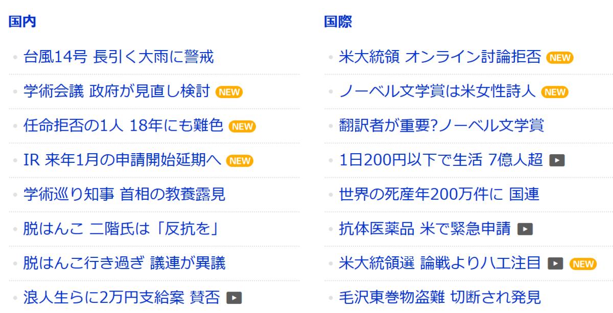 f:id:yoimonotachi:20201009083210p:plain