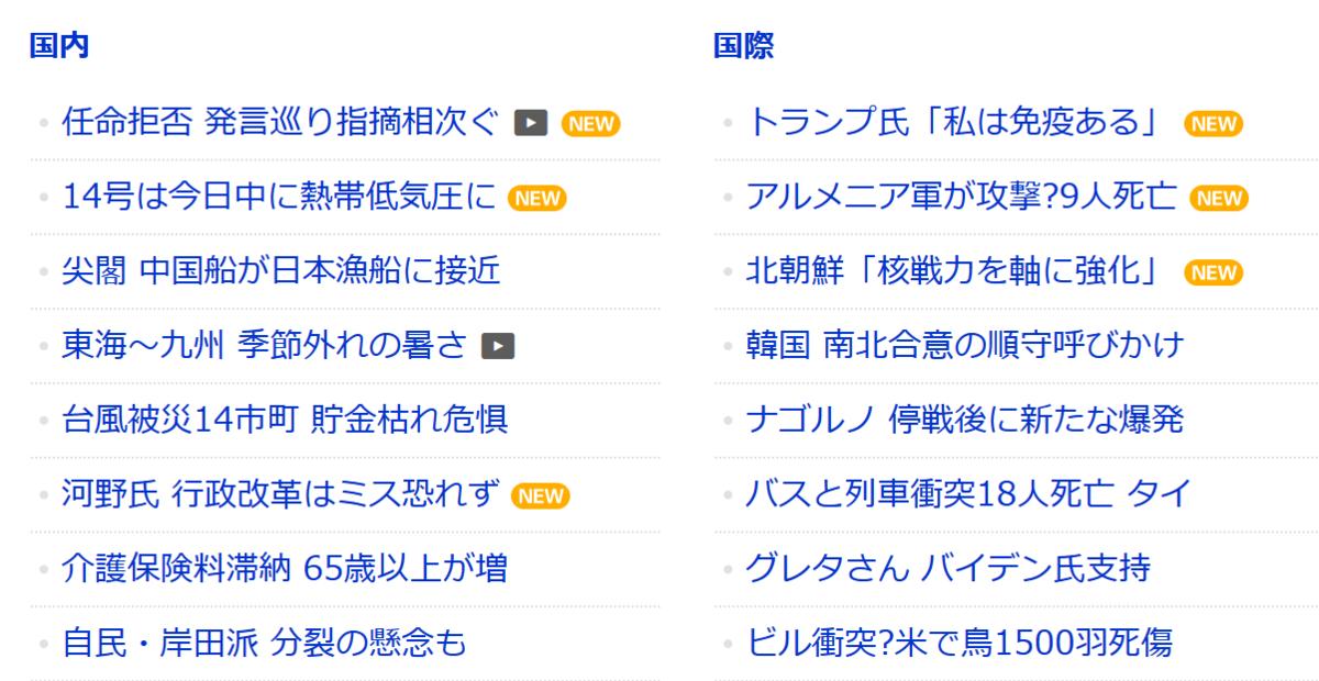 f:id:yoimonotachi:20201012083657p:plain