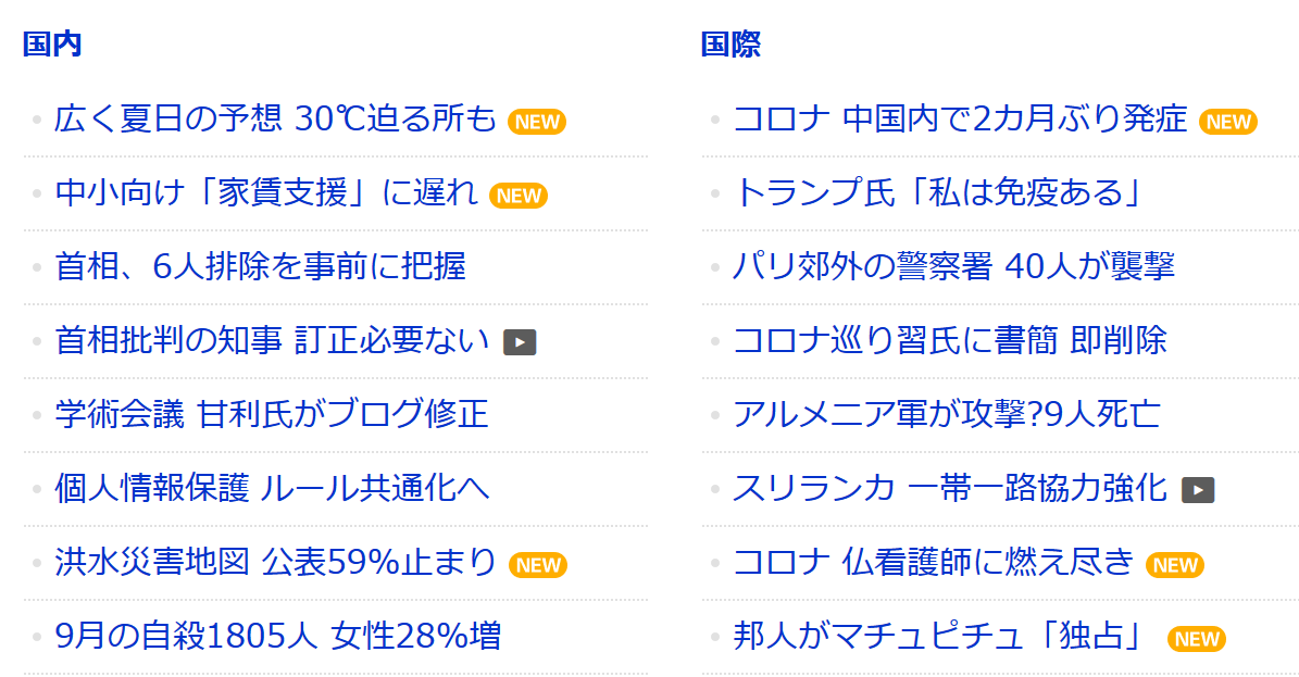 f:id:yoimonotachi:20201013081856p:plain
