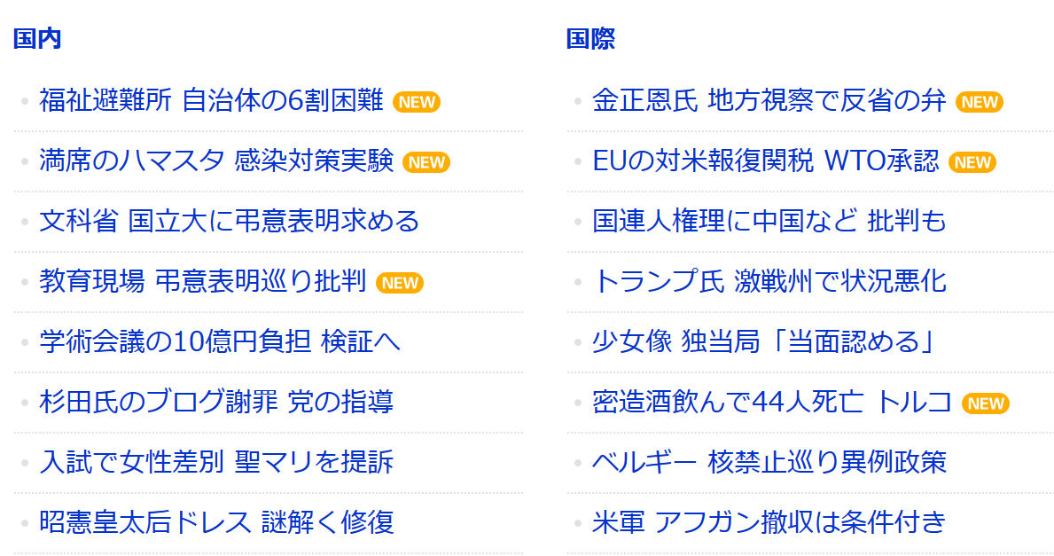 f:id:yoimonotachi:20201015083054p:plain