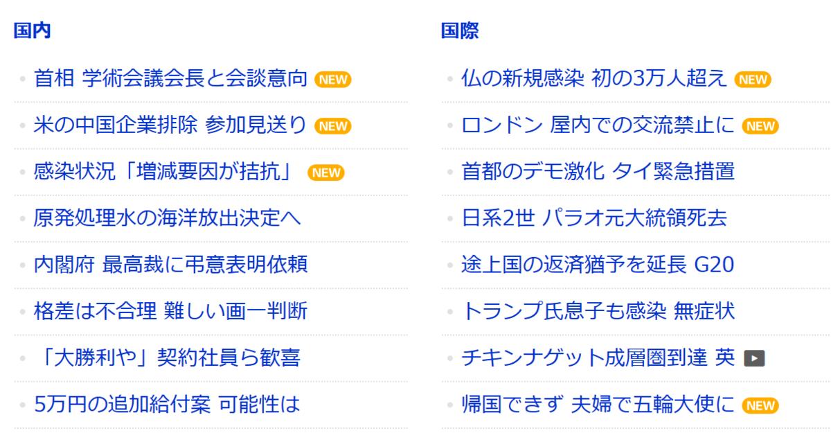 f:id:yoimonotachi:20201016083902p:plain