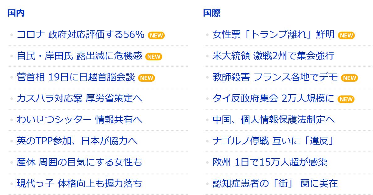 f:id:yoimonotachi:20201019092914p:plain