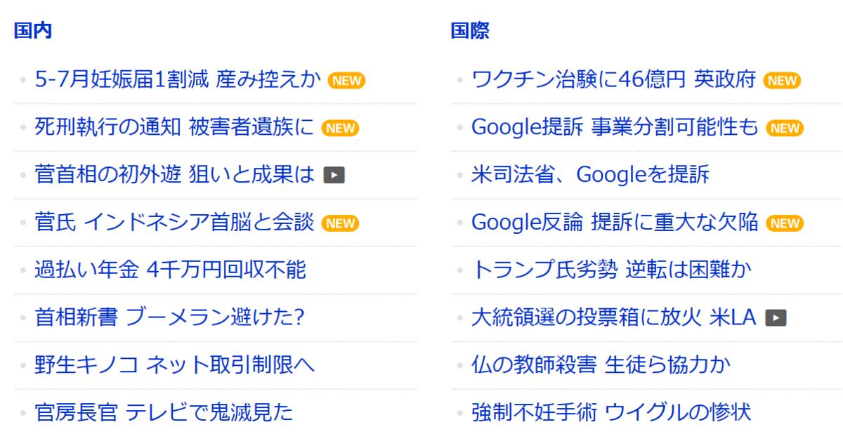 f:id:yoimonotachi:20201021083121p:plain