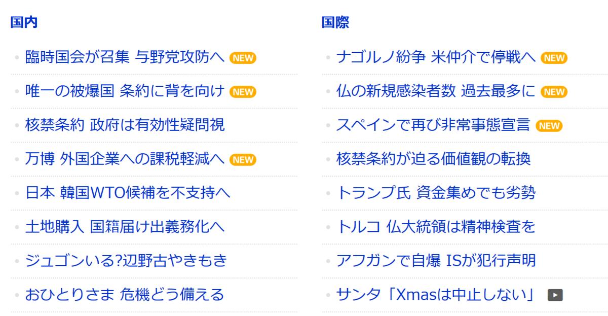 f:id:yoimonotachi:20201026092011p:plain