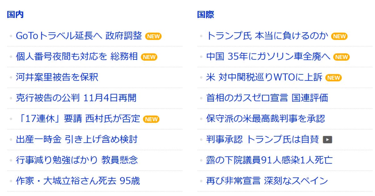 f:id:yoimonotachi:20201028082807p:plain