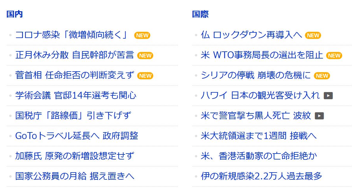 f:id:yoimonotachi:20201029095442p:plain
