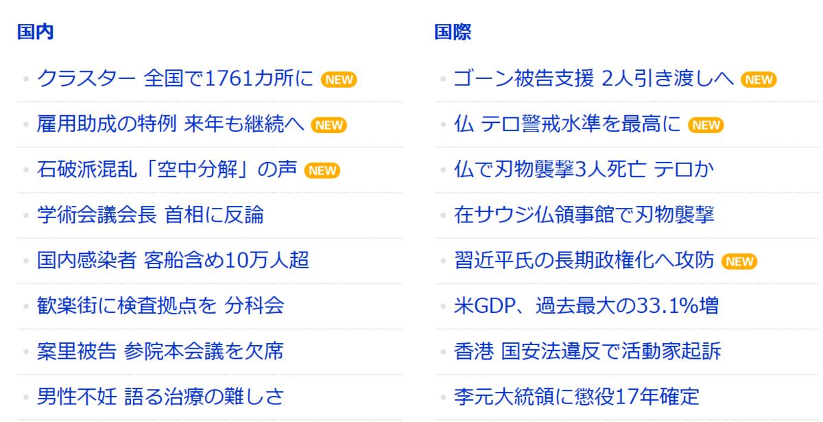 f:id:yoimonotachi:20201030084716p:plain