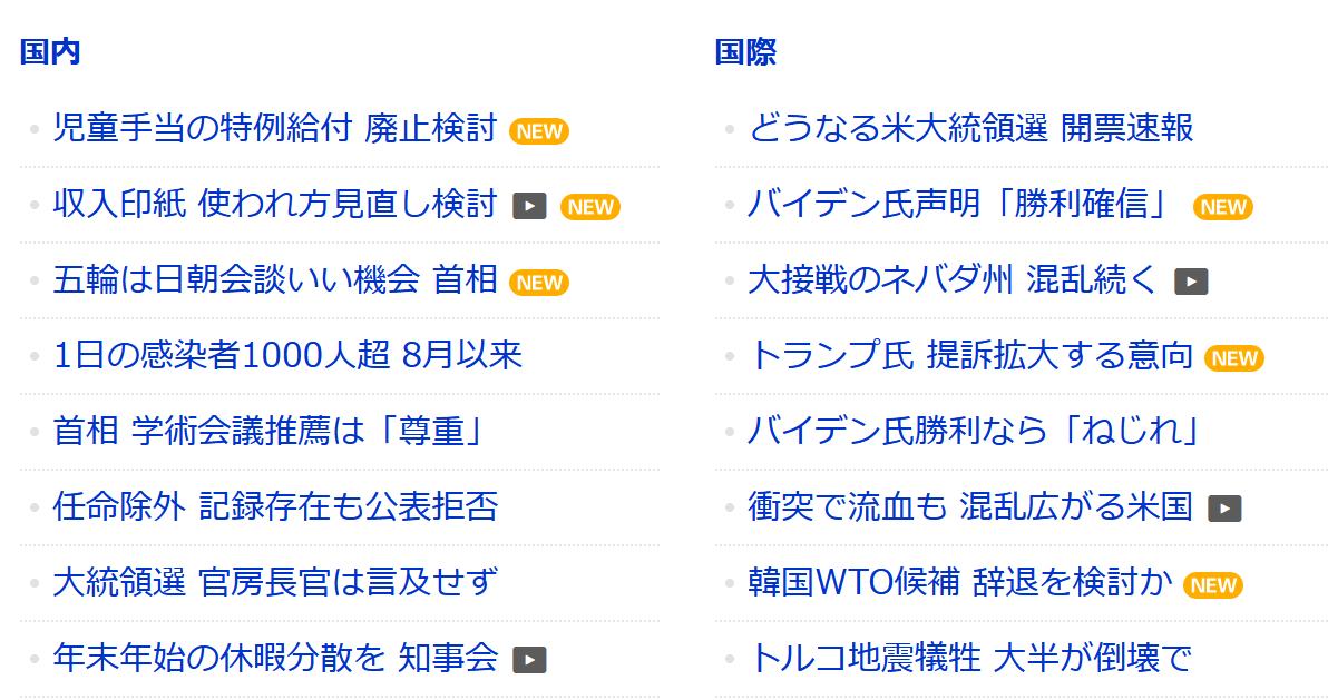 f:id:yoimonotachi:20201106083017p:plain