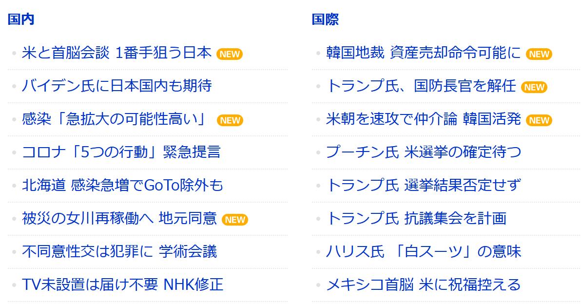 f:id:yoimonotachi:20201110082026p:plain