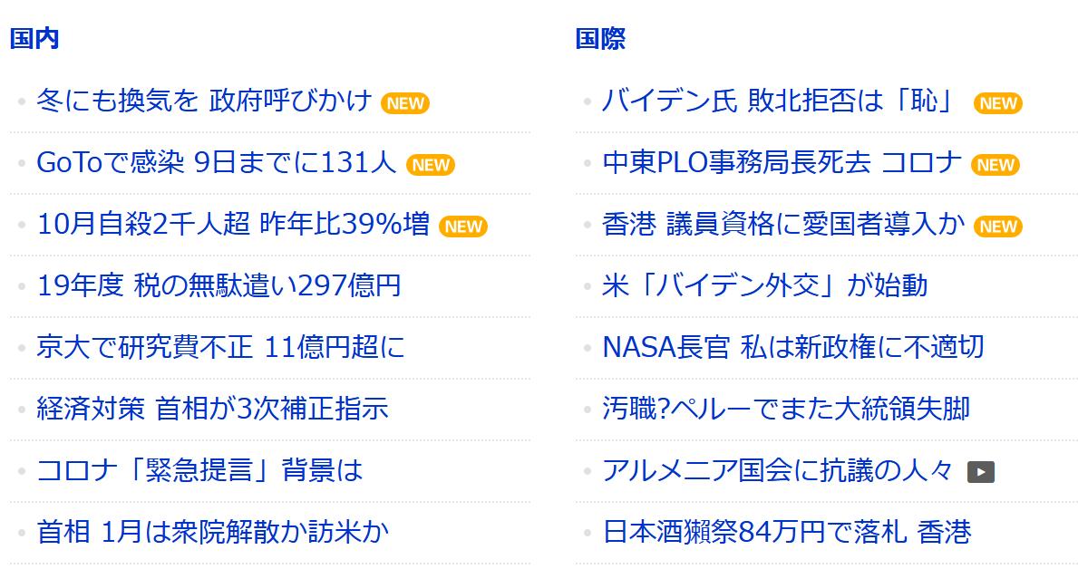 f:id:yoimonotachi:20201111083516p:plain
