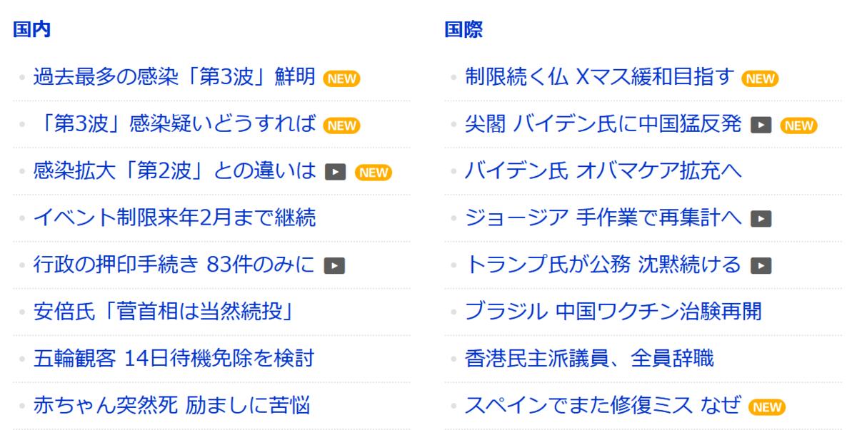 f:id:yoimonotachi:20201113083303p:plain