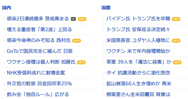 f:id:yoimonotachi:20201120083701p:plain