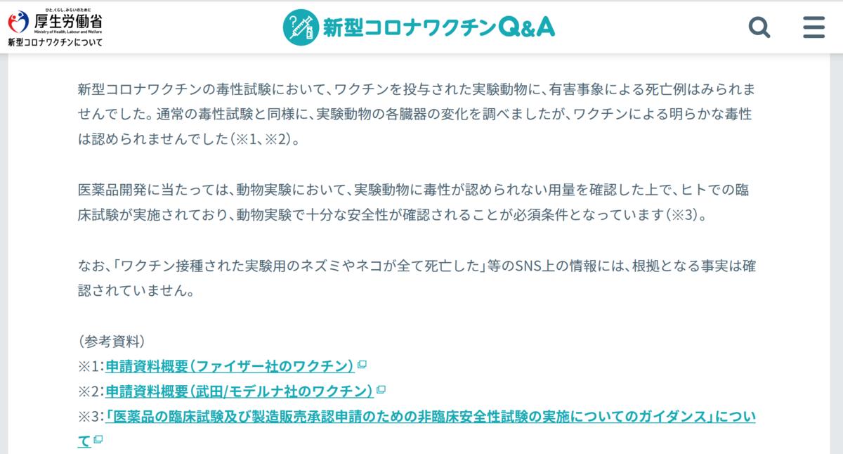 f:id:yoimonotachi:20210909092307p:plain