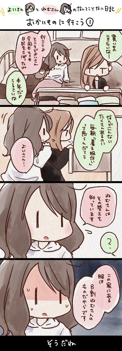 f:id:yoinemu:20191121202449j:plain