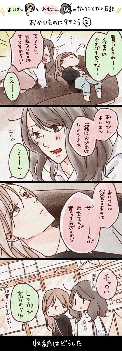f:id:yoinemu:20191122202725j:plain