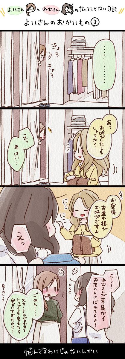 f:id:yoinemu:20191201232408j:plain