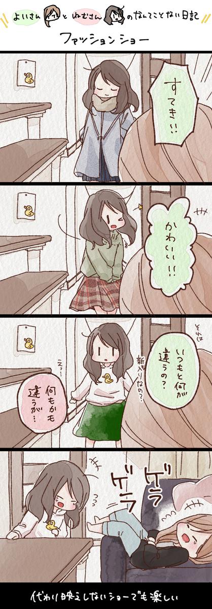 f:id:yoinemu:20191203201358j:plain