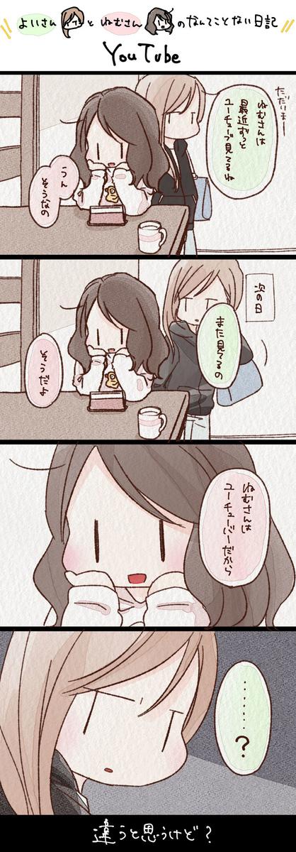 f:id:yoinemu:20191205233759j:plain