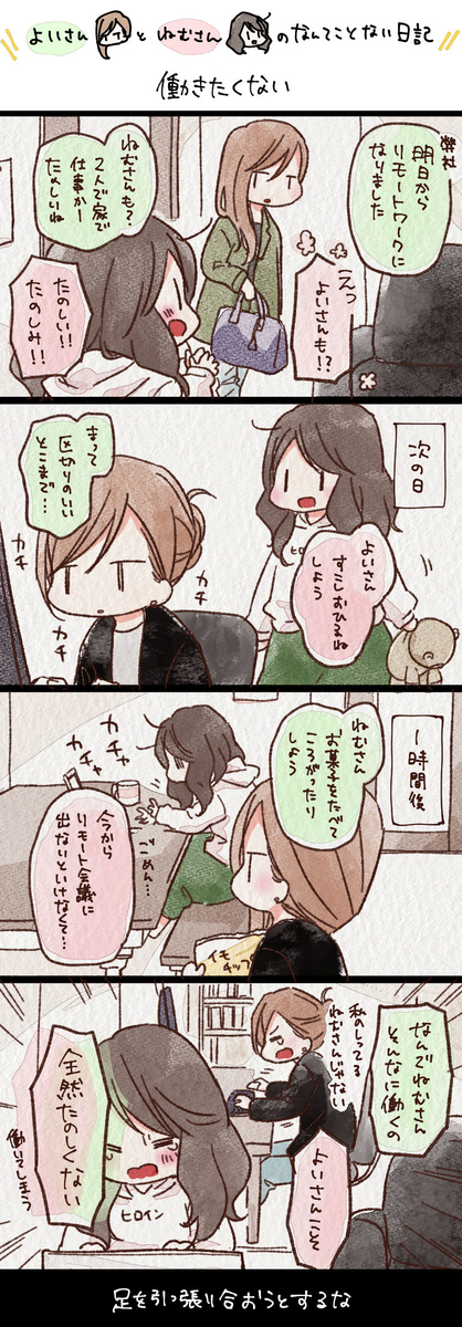 f:id:yoinemu:20200306204119j:plain