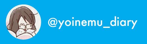 Twitter @yoinemu_diary