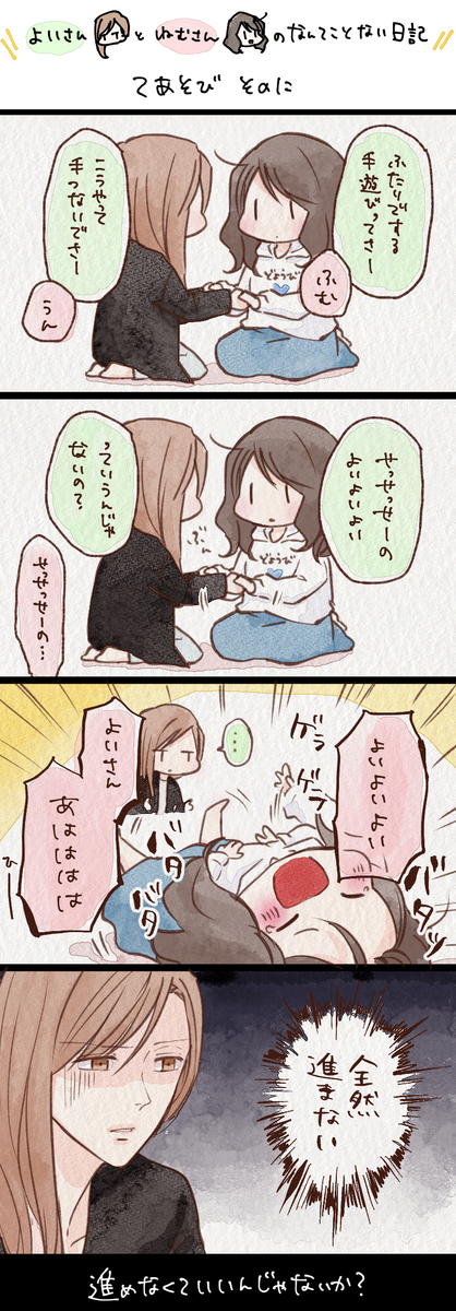 f:id:yoinemu:20200316214710j:plain