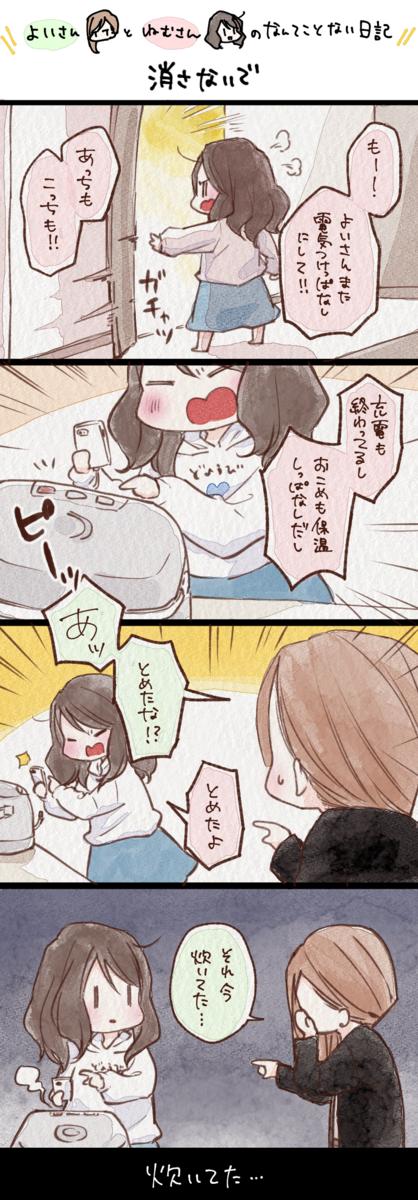 f:id:yoinemu:20200322083739p:plain