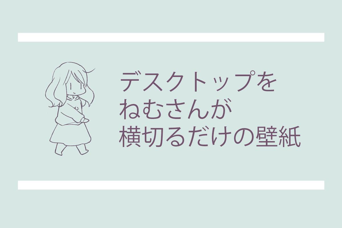 f:id:yoinemu:20200415175037j:plain
