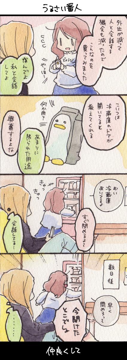 f:id:yoinemu:20200518173024j:plain