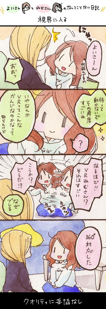 f:id:yoinemu:20200522002530j:plain