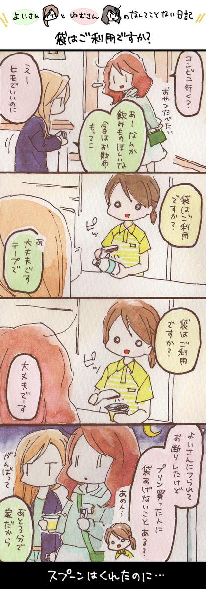 f:id:yoinemu:20200607195934j:plain
