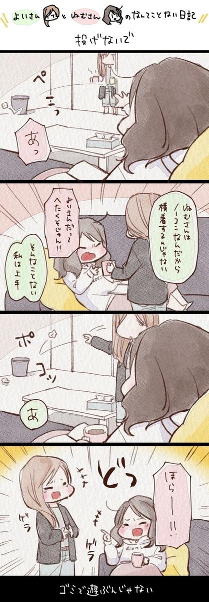 f:id:yoinemu:20201006024509j:plain